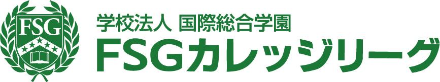 FSG カレッジリーグのロゴ