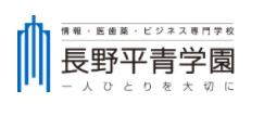 長野平青学園のロゴ