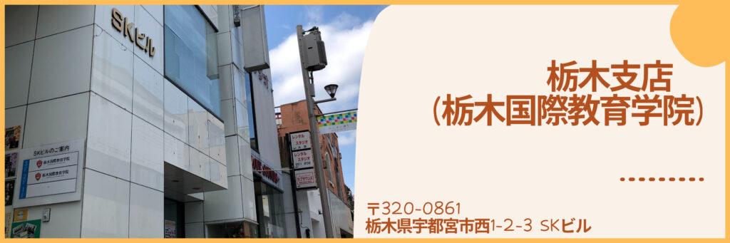 栃木支店バナー